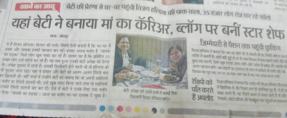 Dainik Bhaskar Article Coverage